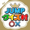 JUMPクイズ村 for Hey! Say! JUMP - iPhoneアプリ