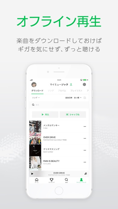 LINE MUSIC 人気音楽が聴き放題音楽アプリのおすすめ画像4