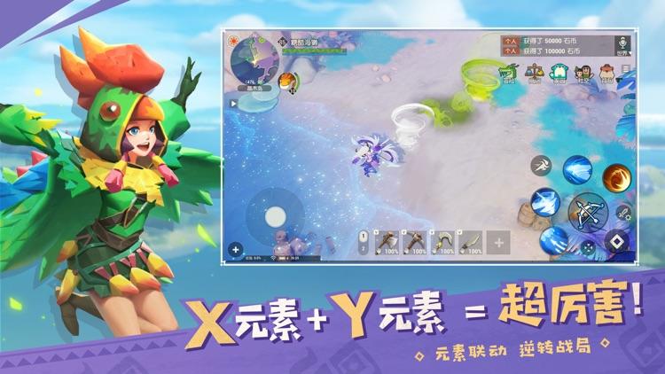 海岛纪元 screenshot-2