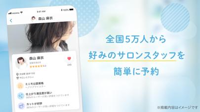 minimo(ミニモ)24時間予約可!美容サロン予約アプリのおすすめ画像4