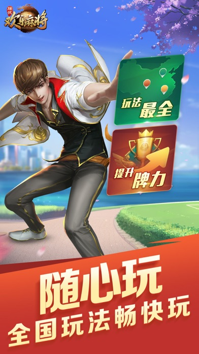 Download 腾讯欢乐麻将全集 for Pc