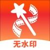 乐秀极速版 - 视频编辑器