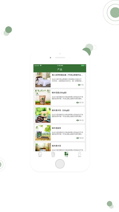 Screenshot for 鲁山溯源 in United States App Store