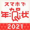 CONNECTIT Inc. - 年賀状 2021 スマホで年賀状 アートワーク