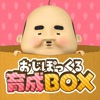 おじぽっくる育成BOX - iPhoneアプリ