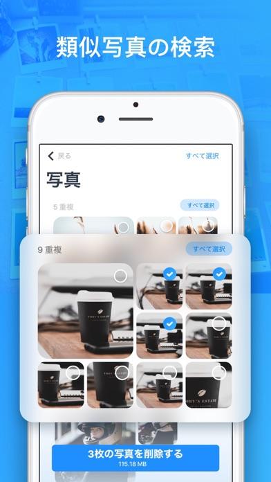 Mobile Cleaner: 不要ファイル削除のおすすめ画像2