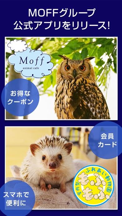 MOFF公式アプリのおすすめ画像1