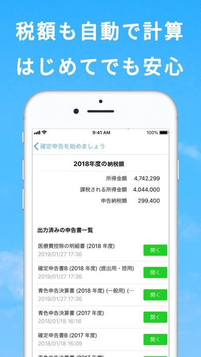 会計ソフト freee (フリー)確定申告/青色申告 に対応 ScreenShot3