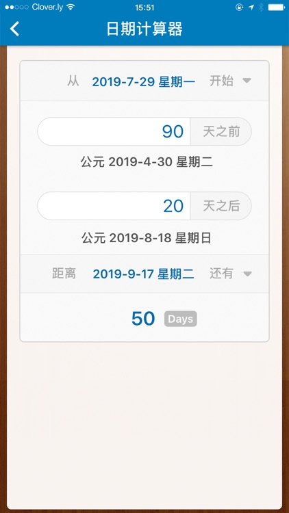 倒数日 · Days Matter screenshot-6
