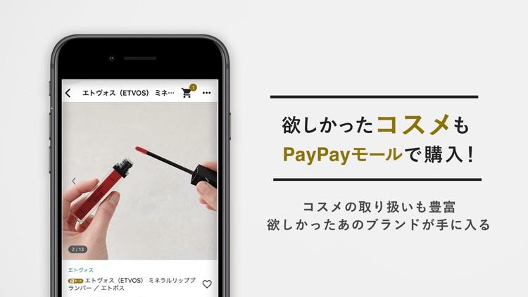 PayPayモール screenshot-7