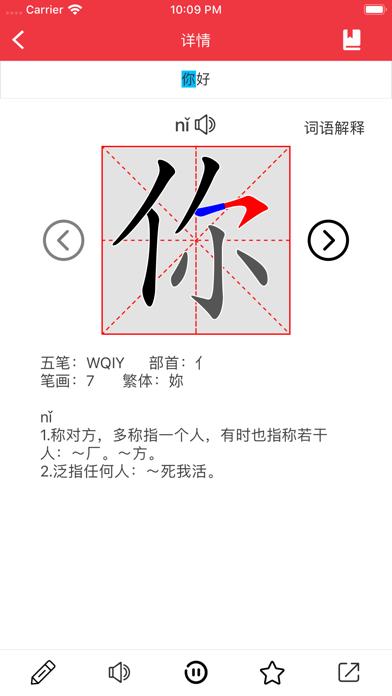 爱学中文 — 最新网络热词详解,随身学习语文汉字 Screenshot