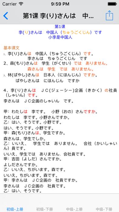 新版标准日本语初/中级大全のおすすめ画像5