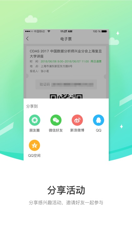 点名 - 全新一代活动社交APP screenshot-4