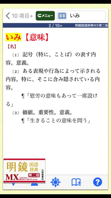 明鏡国語辞典MX第二版【大修館書店】(ONESWING)のおすすめ画像2