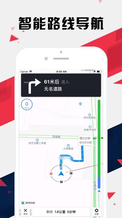 乌鲁木齐地铁通 - 乌鲁木齐地铁公交出行查询app screenshot-4