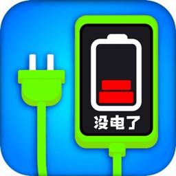 手机没电不可以-充电模拟器