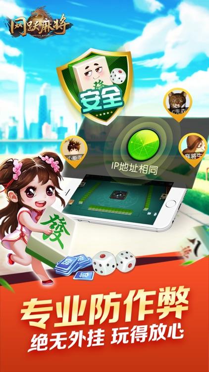 网跃麻将-3D地方棋牌合集 screenshot-4