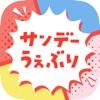 サンデーうぇぶり - iPhoneアプリ