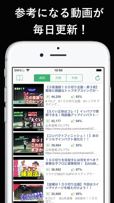 ゴルフレッスン動画 - GolfTube(ゴルフチューブ) - 窓用
