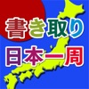 書き取り日本一周 - iPhoneアプリ