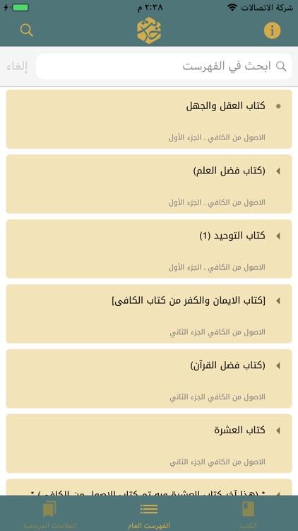 الحديث ـ مكتبة حديث الشيعة screenshot-3