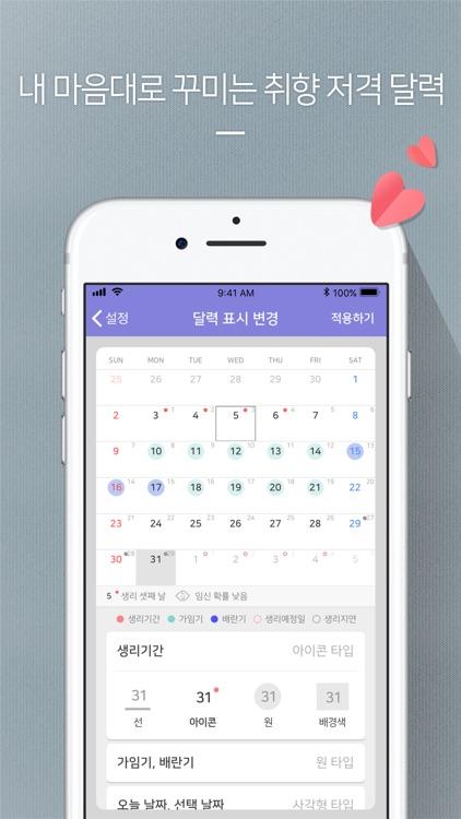 봄 캘린더 - 맘대로 꾸미는 생리 달력 screenshot-0