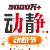动静-贵州广播电视台官方新闻客户端