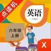 六年级英语上册-小学英语PEP人教版教材同步点读机