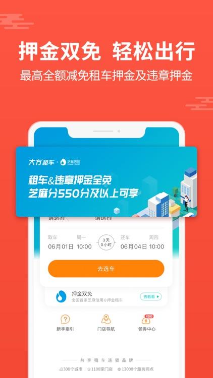 大方租车-免押租车全国连锁品牌 screenshot-4