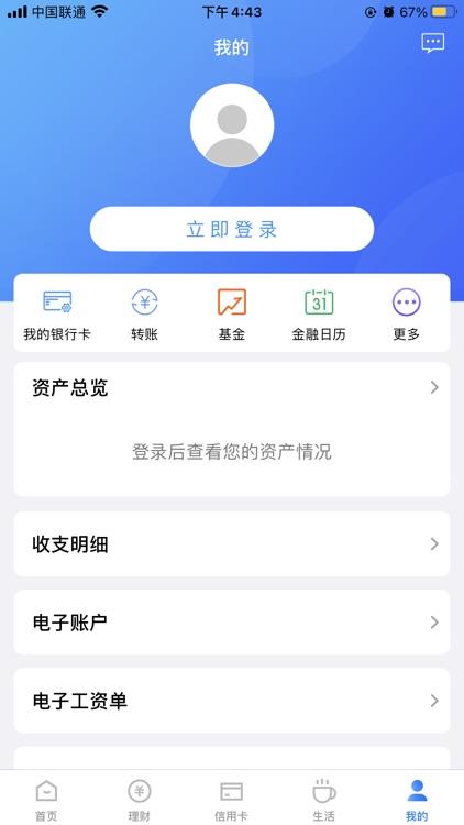 青岛银行手机银行 screenshot-7