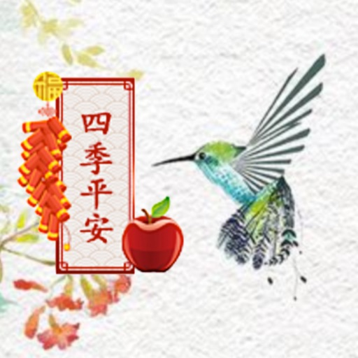 Chinese Blessing Sticker