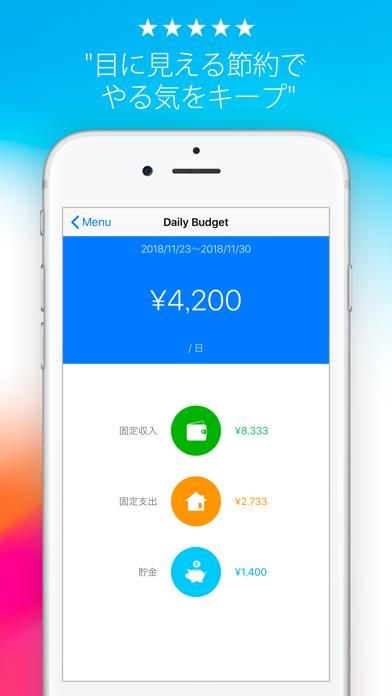 「毎日の予算」 ScreenShot2