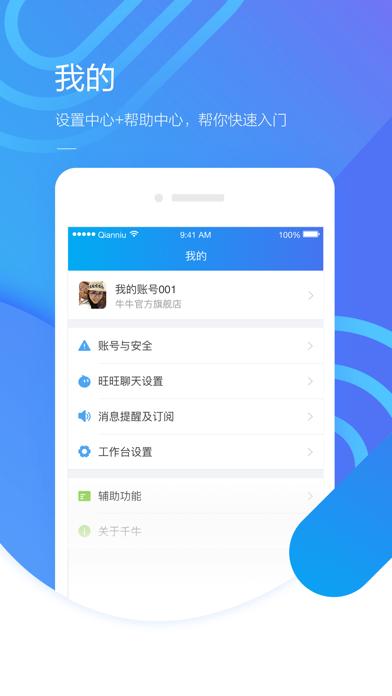 Download 千牛–卖家移动工作台 for Pc