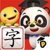 熊猫博士识字 - 儿童认字早教软件 - iPadアプリ