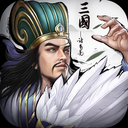 正统三国-经典国战题材战争策略手游