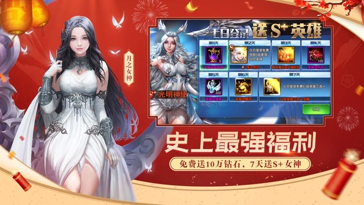 女神联盟2-二次元卡牌竞技养成游戏 screenshot-4