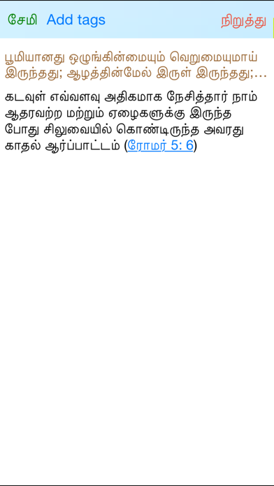 download Tamilan Bible apps 4