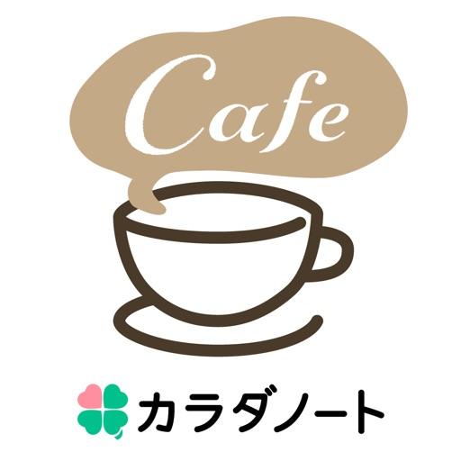 ママびよりカフェ 妊娠中〜育児中ママ限定チャットアプリ