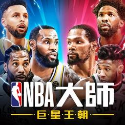 NBA大師 Mobile-巨星王朝