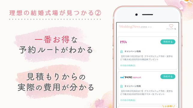 834158e1a7311 ウェディングニュース dans l App Store