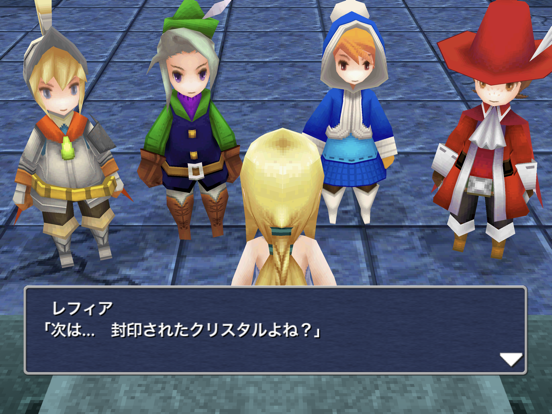FINAL FANTASY III for iPadのおすすめ画像5