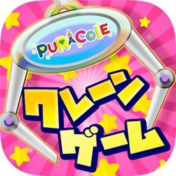 Claw machine-PURACOLE-Claw mac