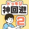 ドッキリ神回避2 -脱出ゲーム - iPadアプリ
