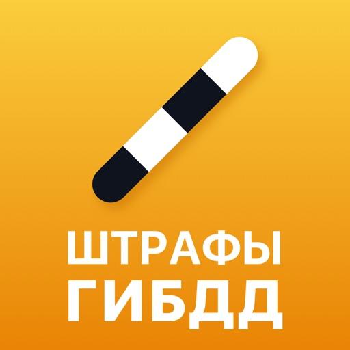 РусШтрафы штрафы ГИБДД онлайн
