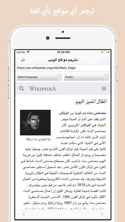 مترجم عربي screenshot-3