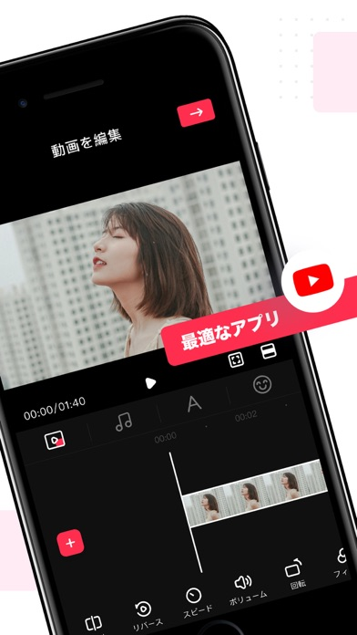 動画編集 - 動画加工 & 動画作成 ScreenShot1