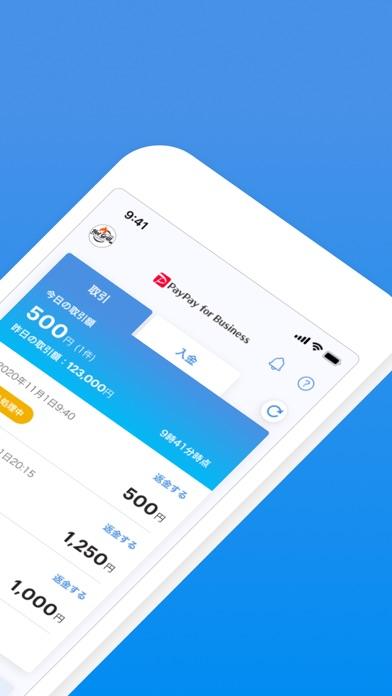PayPay店舗用アプリのおすすめ画像2