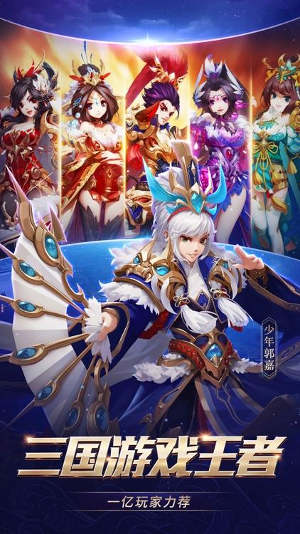 少年三国志-全新武将登场 screenshot-4