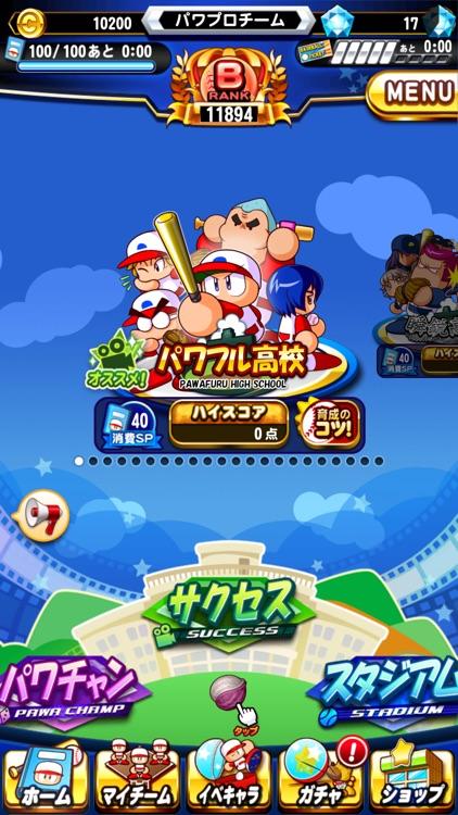 実況パワフルプロ野球 screenshot-6