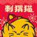 刺猬猫阅读-二次元的动漫漫画轻小说阅读器【原欢乐书客】